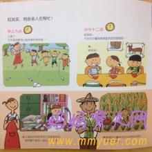 幼儿园中班语言活动《威威的一天》教案