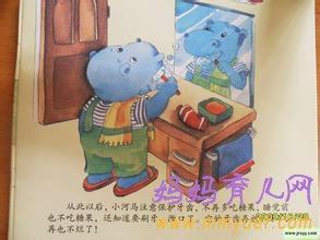 幼儿园小班语言活动《河马刷牙》教案