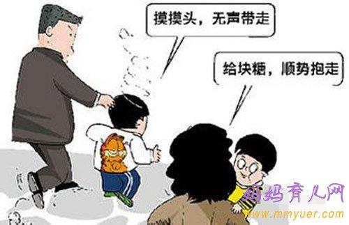 一眨眼的功夫孩子就不见了 防范儿童被拐的10绝招get起来!
