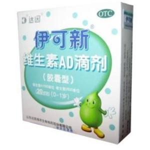 伊可新ad滴剂怎么样_伊可新维生素AD滴剂 0-1岁详细介绍 - 妈妈育儿网