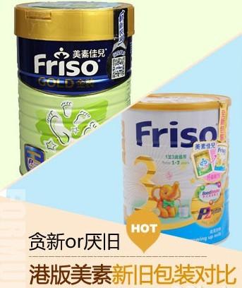 美素奶粉价格暴涨16%  揭开港版美素加价内幕