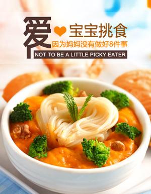 孩子挑食不爱吃饭 都是妈妈犯的8大错