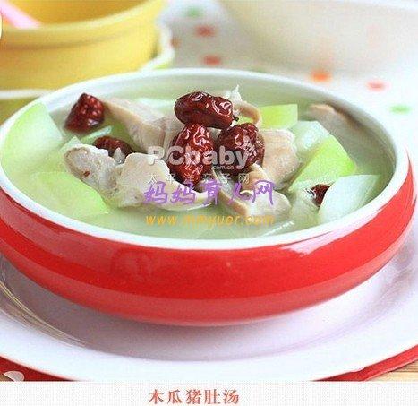 催乳必备食谱:木瓜猪肚汤