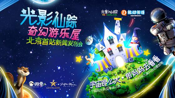 全国巡展启动仪式暨北京首站新闻发布会