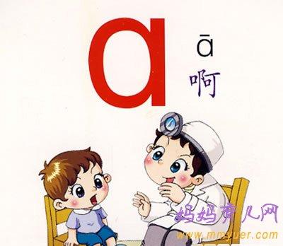 幼儿园大拼音教案 我会读a o e