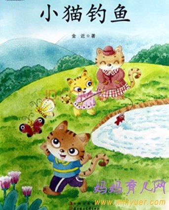 幼儿园小班游戏教案:老猫小猫去钓鱼