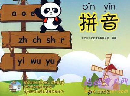 言教案 26个汉语拼音字母表发音 2