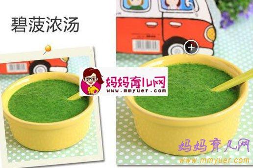 一岁一岁半宝宝食谱 碧菠浓汤的做法步骤(附图)