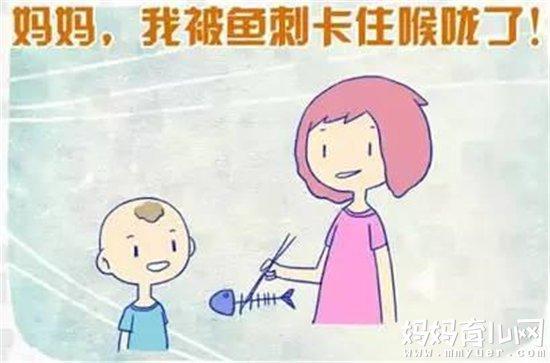 孩子被鱼刺卡住了怎么办 千万不要盲目让孩子吞食东西