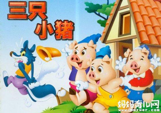 《三只小猪盖房子的故事》百听不厌的儿童睡前故事版
