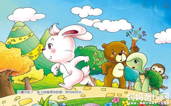 2-3岁儿童睡前小故事:龟兔赛跑的故事(文字版)