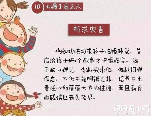 惯子如杀子 溺爱孩子的十大特征你占几个?