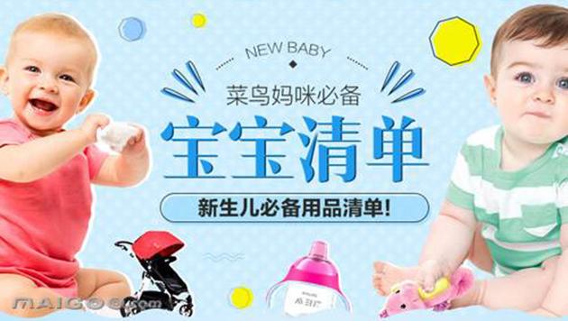 史上最全的寶寶出生用品清單 菜鳥麻麻請收好!