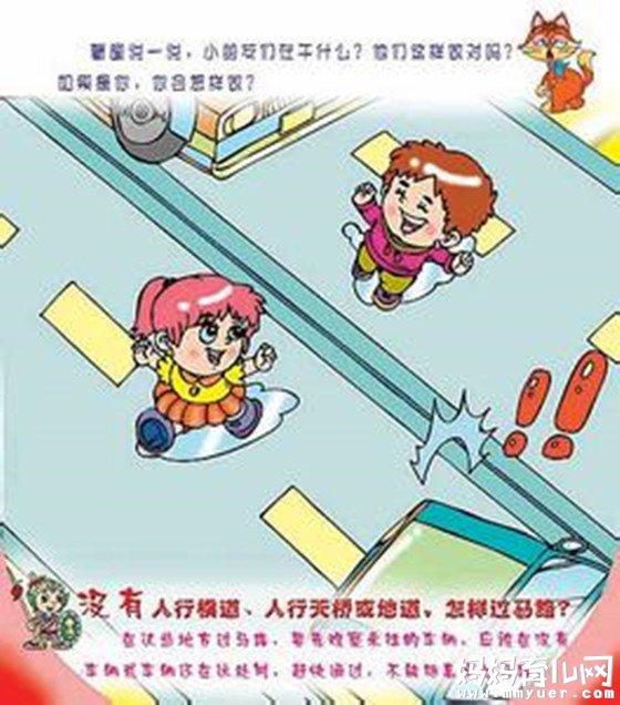 幼儿安全常识_幼儿园安全教育常识儿歌 孩子的自我保护伞 - 妈妈育儿网