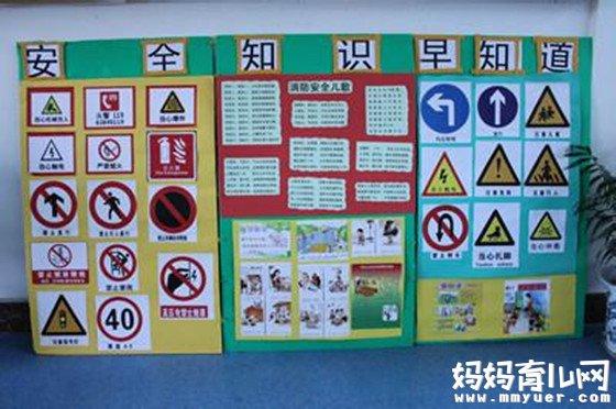 幼儿园安全教育常识儿歌 孩子的自我保护伞(2