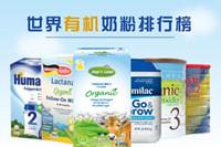 世界有机奶粉排行榜10强 榜中榜的好奶粉你选对了吗?