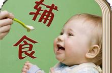超实用的一岁幼儿营养辅食食谱分享 妈妈们快动手做起来