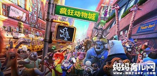 亲子水乐园《疯狂动物城》在正大乐城等你