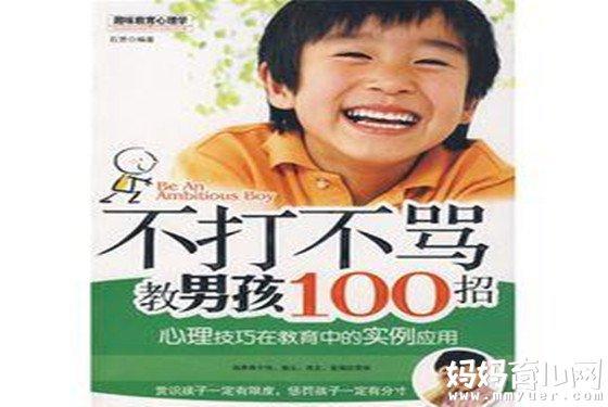 《不打不骂教男孩100招》指导家长正确教育和引导孩子