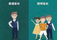 普通家长和聪明家长的区别 10张图告诉你差距在哪!