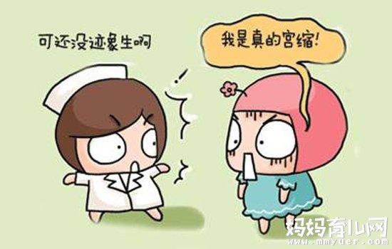 孕晚期肚子痛可能是假性宫缩 揭秘假性宫缩是什么感觉
