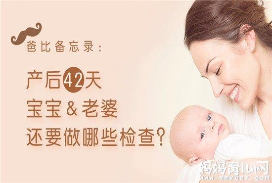 产后检查有必要做吗成争议 99%的妈妈都想知道的答案