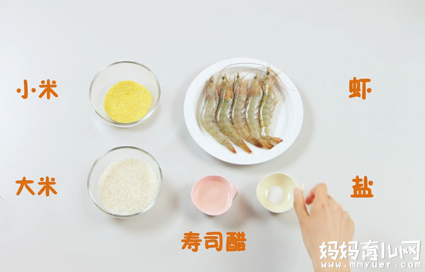 一岁半至两岁宝宝食谱——鲜虾米饭团的做法图解