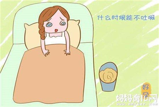 孕期症状早知道:怀孕多久会孕吐 孕吐对宝宝有影响吗