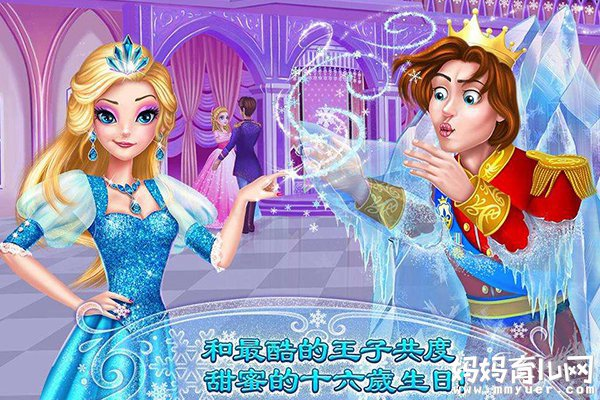 儿童后天前小故事——《冰雪公主的王子殿下》文字版