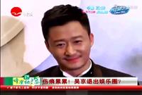 吴京宣布退出娱乐圈是怎么回事  暂退娱乐圈背后的原因