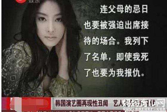 张紫妍遗书内容曝光震惊娱乐圈 都是潜规则惹的祸