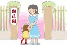 2岁半上幼儿园还是3岁有争议 关键是看宝宝的适应能力