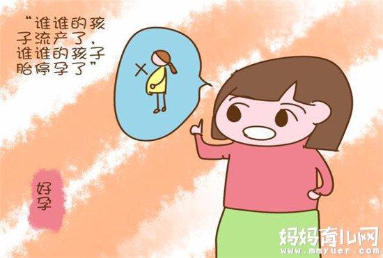 胎停有什么感觉?胎停的3个身体信号早知道