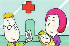 新生儿医疗保险怎么办理 需要准备哪些证件