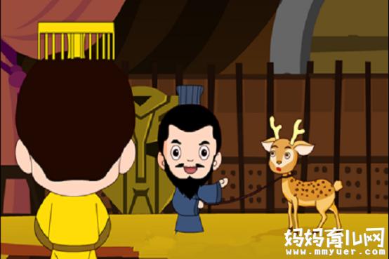 儿童成语故事——《指鹿为马的故事》