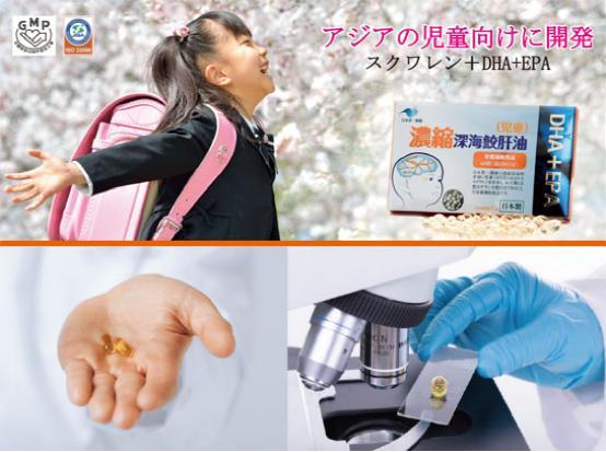 日本第一健康 浓缩深海鲨鱼肝油(儿童)