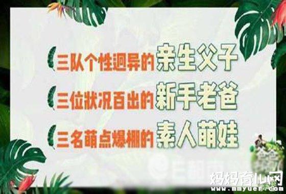爸爸去哪儿第五季名单公布 九月开播参演录制名单遭曝光