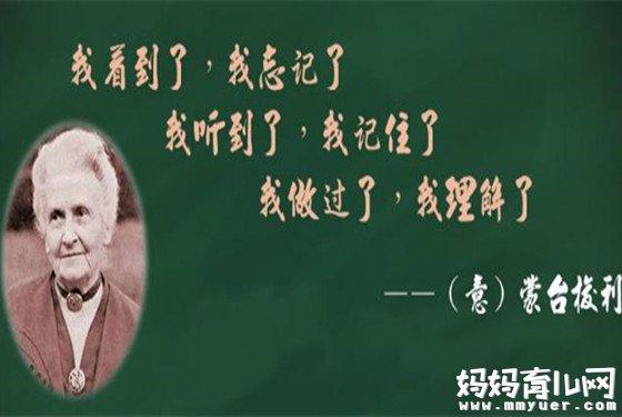蒙氏教育的好处 蒙氏教育理念的优缺点