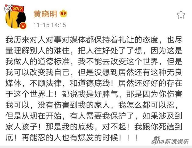 儿子小海绵正面照片曝光 黄晓明罕见暴怒诉媒体(图)