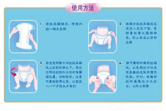 安儿乐纸尿裤使用方法 只需简单四步轻松搞定