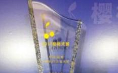 爸爸的选择荣获2017年度最具创新力企业大奖