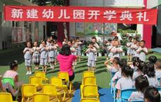 幼儿园开学典礼活动方案策划范文推荐