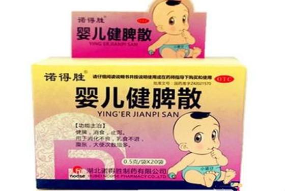 婴儿健脾散吃几天见效 新生儿能吃婴儿健脾散吗?