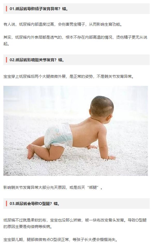 宝宝纸尿裤可以穿到什么时候 九成麻麻都错了!