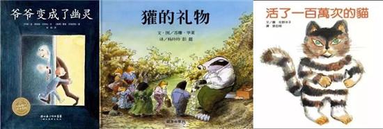 清明节:关于生命和死亡的教育 9本绘本帮助孩子理解生死