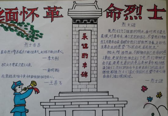 缅怀先烈手抄报内容文字 国庆节革命先烈手抄报