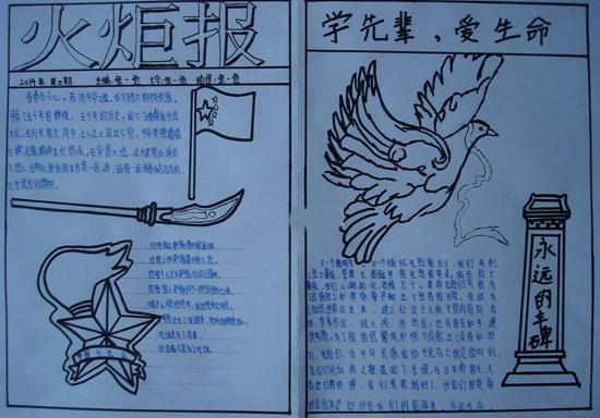 主页 亲子 儿童故事 > 缅怀先烈手抄报内容文字  有人说我们汉族是