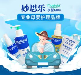 春季宝宝皮肤干燥敏感用什么产品好? 妙思乐洗发沐浴露好用吗