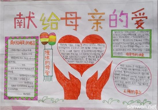 小学生母亲节手抄报内容大全 感动温馨的母亲节祝福词