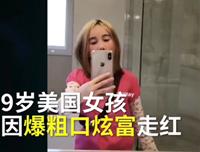 美国9岁女孩炫富视频微博引热议!网友痛批:家教在哪?